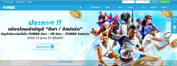 แทง E-Sport กับ Fun88