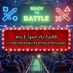 แทง E-Sport กับ Fun88 ทางเลือกเดิมพันแนวใหม่สำหรับสายเกมเมอร์
