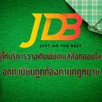 JDB ผู้ให้บริการวางเดิมพันเกมสล็อตออนไลน์ จดทะเบียนถูกต้องตามกฎหมาย
