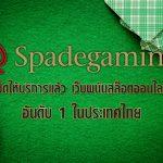 Spadegaming เปิดให้บริการแล้ว เว็บพนันสล็อตออนไลน์อันดับ 1 ในประเทศไทย