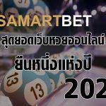 Samartbet สุดยอดเว็บหวยออนไลน์ยืนหนึ่งแห่งปี 2021
