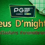 PG Slot zeus D'mighty เว่อร์วังอลังการ ตำนานเทพนิยายกรีก