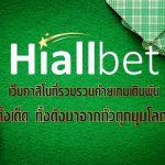Hiallbet เว็บคาสิโนที่รวบรวมค่ายเกมเดิมพัน ทั้งเด็ด ทั้งดังมาจากทั่วทุกมุมโลก!