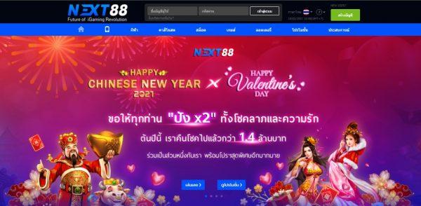 NEXT88 เว็บคาสิโนออนไลน์ชั้นนำจากฟิลิปปินส์ เปิดให้บริการในไทยแล้ววันนี้!