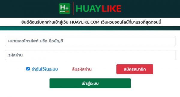 HUAYLIKE เว็บพนันออนไลน์เพื่อคนไทยโดยเฉพาะ!