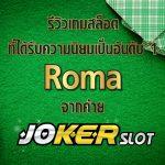 รีวิวเกม JokerSlot เกมสล็อตที่ได้รับความนิยมเป็นอันดับ 1 Roma