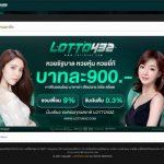 รีวิวหวยไทยของเว็บ Lotto432 ที่น่าเล่นอัตราจ่ายสูง